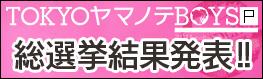 TOKYOヤマノテBOYS総選挙結果発表!