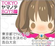 TOKYO���}�m�eBOYS Portable