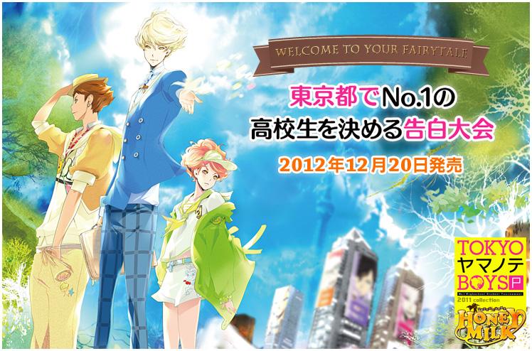東京都でNo.1の高校生を決める告白大会 2012年12月20日発売 TOKYO YAMANOTE BOYS HONEY MILK
