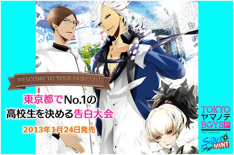 東京都でNo.1の高校生を決める告白大会 2013年1月24日発売 TOKYO YAMANOTE BOYS SUPER MINT