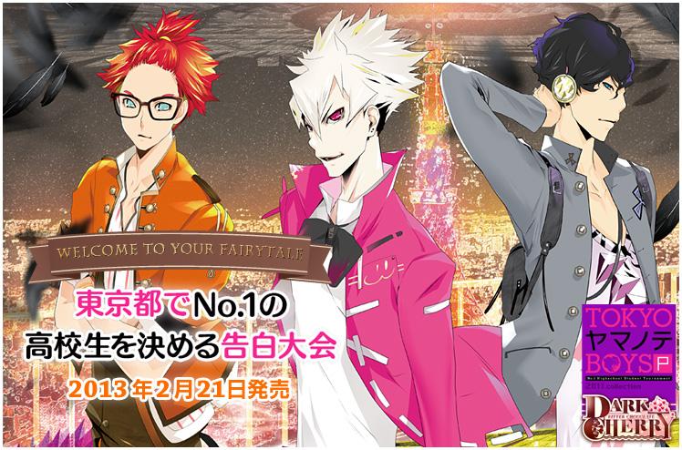 東京都でNo.1の高校生を決める告白大会 2013年2月21日発売 TOKYO YAMANOTE BOYS DARK CHERRY